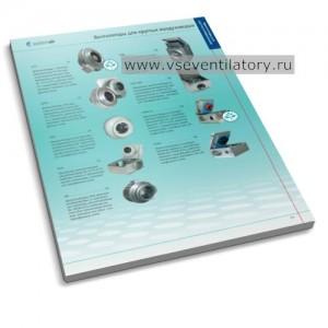 Вентиляторы для круглых каналов-воздуховодов